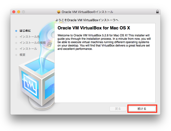 Visual Boxのインストール インストーラ